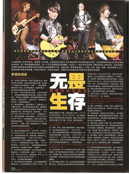 東城衞 2010-04 內地 當代歌壇雜誌專訪-1.jpg