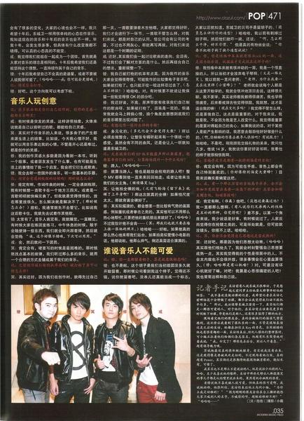 東城衞 2010-04 內地 當代歌壇雜誌專訪-2.jpg