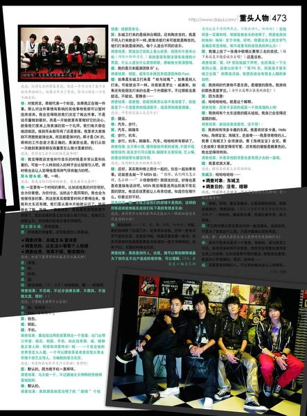 東城衞 2010 內地 當代歌壇雜誌專訪473期 02.jpg
