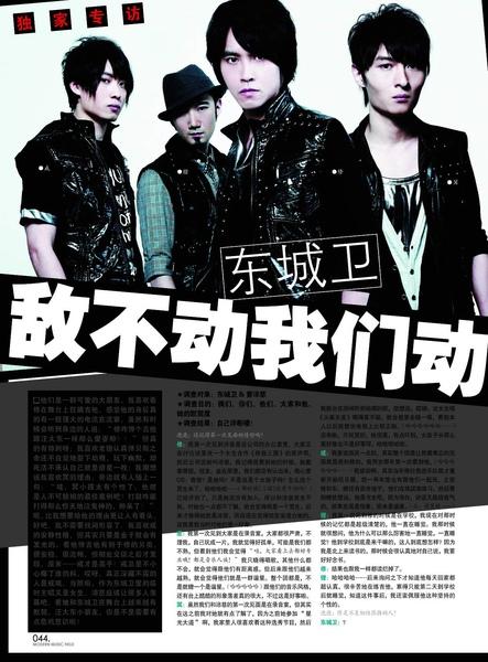 東城衞 2010 內地 當代歌壇雜誌專訪473期 01.jpg