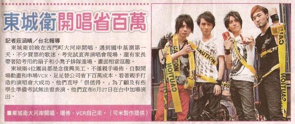 自由時報 2010-05-22 東城衞.jpg