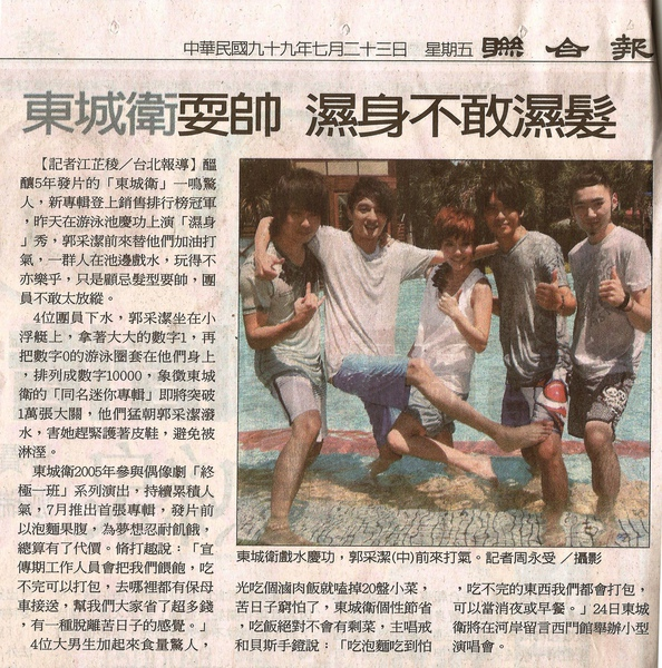 東城衞 聯合報 2010-07-23.jpg