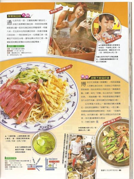 479期 壹週刊 博焱 002.jpg