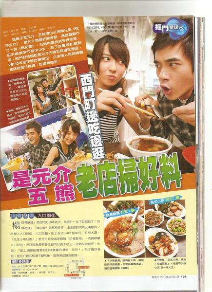 2010-11-11 壹周刊 494期 01.jpg