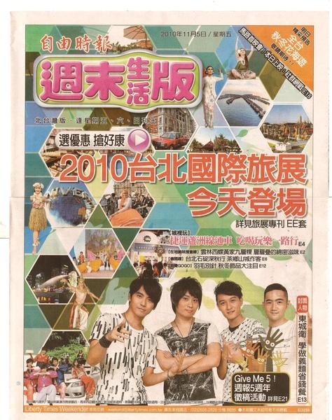 東城衞 2010-11-5 自由時報 週末副刊 01.jpg