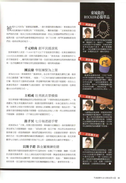 東城衞 TVBS週刊672期 -2.jpg