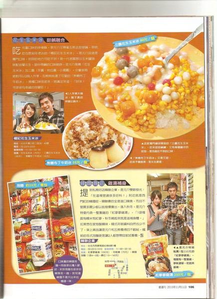 2010-11-11 壹周刊 494期 02.jpg