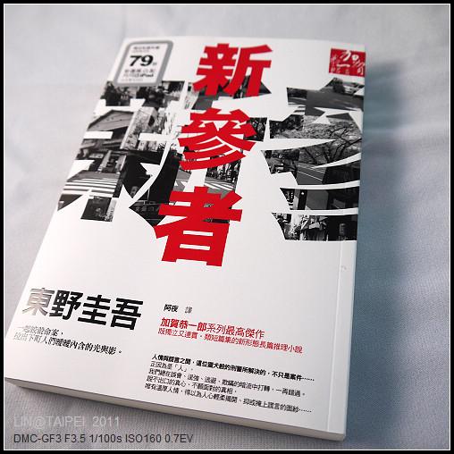 GF3-新參者小說.jpg