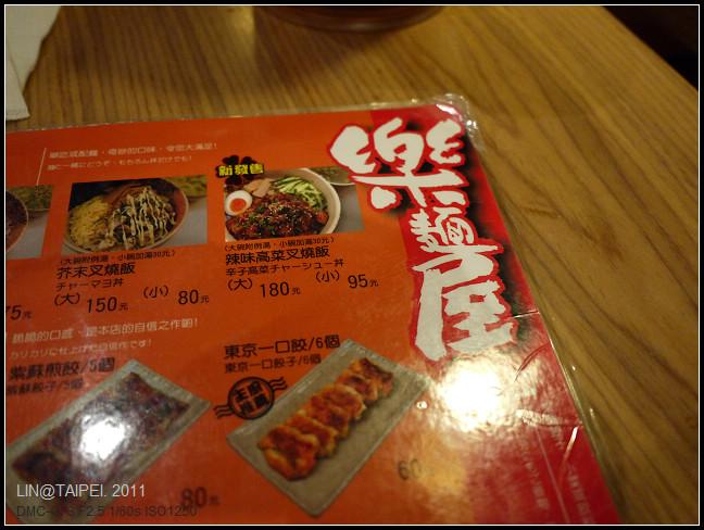 GF3-板橋樂麵屋-001.jpg