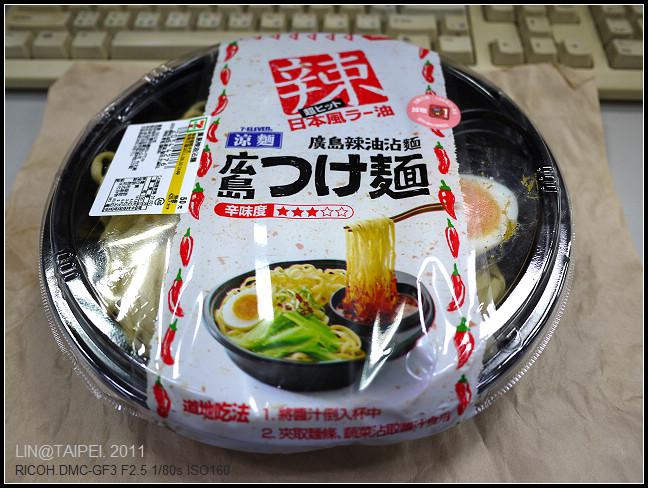GF3-廣島辣油沾麵-001.jpg