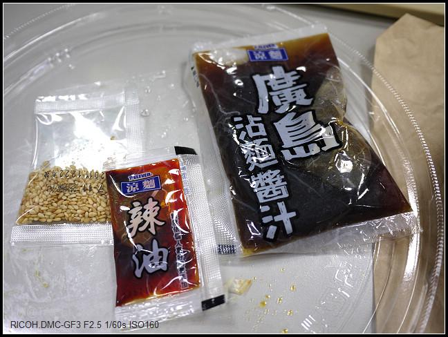 GF3-廣島辣油沾麵-002.jpg