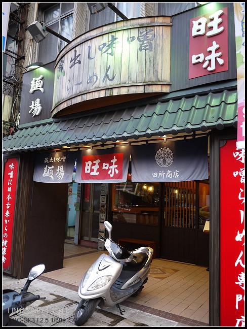 GF3-旺味拉麵-001.jpg