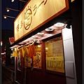 GF3-02-家族旅行inTokyo-第一餐,好吃的丸金拉麵!-002.jpg