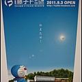 GF3-04-家族旅行inTokyo--朝日電視台-多拉A夢-020.jpg
