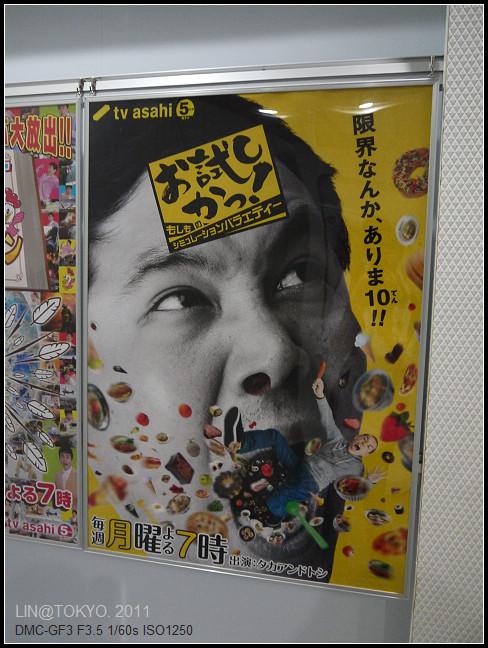 GF3-04-家族旅行inTokyo--朝日電視台-多拉A夢-010.jpg