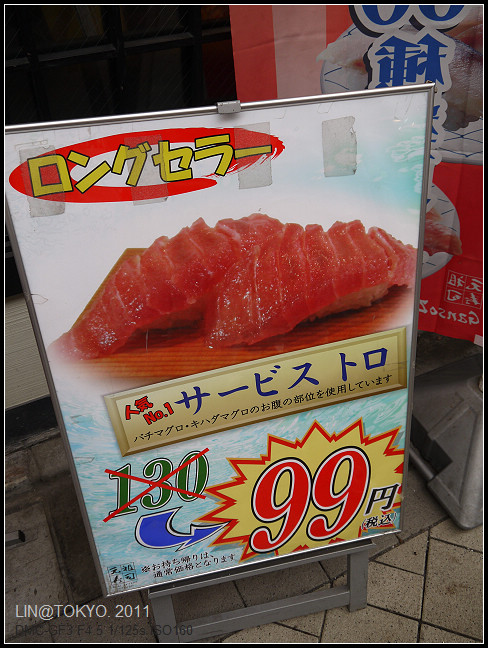 GF3-07-家族旅行in Tokyo-旋轉壽司-001.jpg