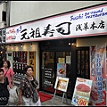 GF3-07-家族旅行in Tokyo-旋轉壽司-010.jpg