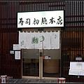 GF3-07-家族旅行in Tokyo-旋轉壽司-020.jpg