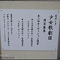 GF3-08-家族旅行inTokyo-淺草花屋遊樂園-010.jpg