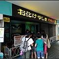 GF3-08-家族旅行inTokyo-淺草花屋遊樂園-021.jpg