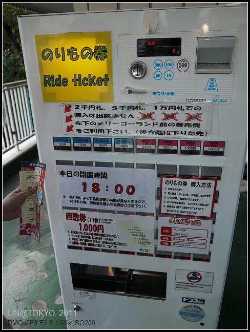 GF3-08-家族旅行inTokyo-淺草花屋遊樂園-030.jpg