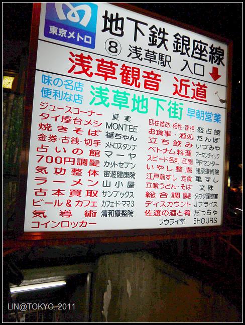GF3-09-家族旅行inTokyo-夜之淺草-036.jpg
