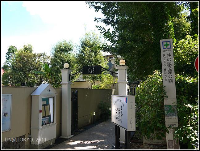 GF3-11-家族旅行inTokyo-探訪吉祥寺-午餐-008.jpg