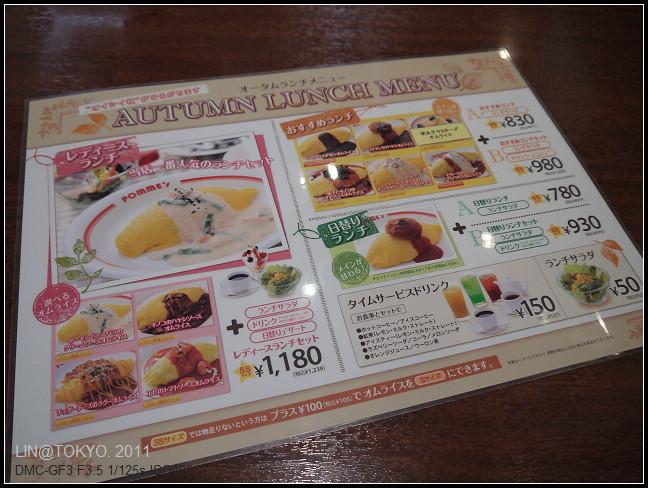 GF3-11-家族旅行inTokyo-探訪吉祥寺-午餐-023.jpg
