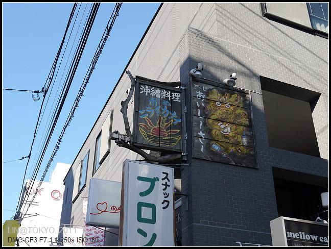 GF3-11-家族旅行inTokyo-探訪吉祥寺-午餐-049.jpg