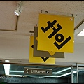 GF3-12-家族旅行inTokyo-探訪吉祥寺-晚餐-020.jpg