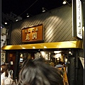 GF3-12-家族旅行inTokyo-探訪吉祥寺-晚餐-032.jpg