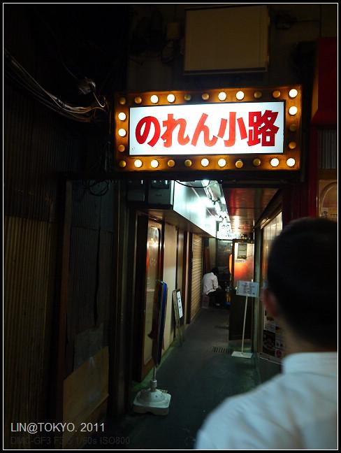 GF3-12-家族旅行inTokyo-探訪吉祥寺-晚餐-035.jpg