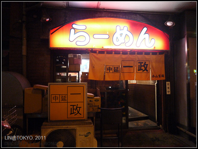 GF3-16-家族旅行inTokyo-家庭風~中延一政拉麵-001.jpg