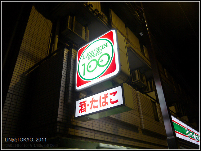 GF3-16-家族旅行inTokyo-家庭風~中延一政拉麵-009.jpg