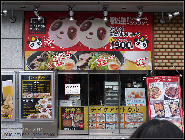GF3-17-家族旅行inTokyo-上野阿美橫和御徒町-013.jpg