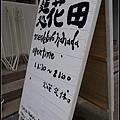 GF3-17-家族旅行inTokyo-上野阿美橫和御徒町-021.jpg