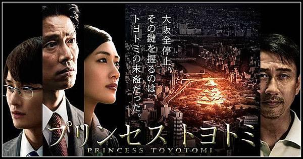 豐臣公主電影版.jpg