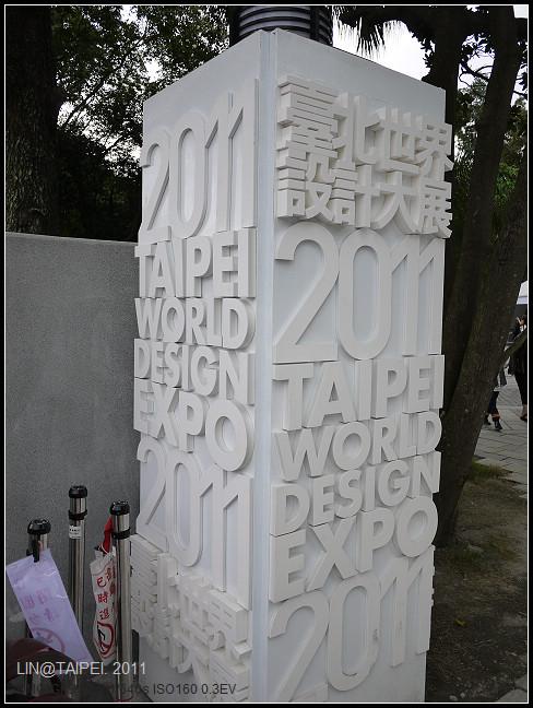 GF3-2011-10-30-台北國際設計展-003.jpg