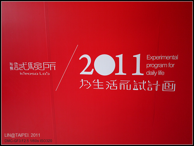 GF3-2011-10-30-台北國際設計展-008.jpg
