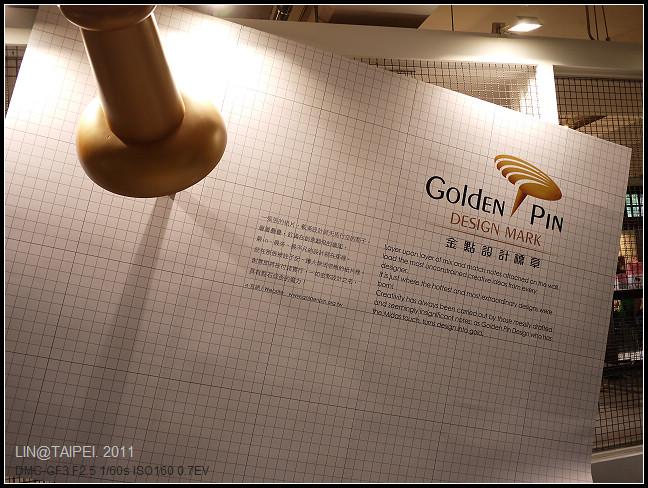 GF3-2011-10-30-台北國際設計展-020.jpg