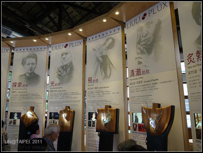 GF3-2011-10-30-台北國際設計展-044.jpg