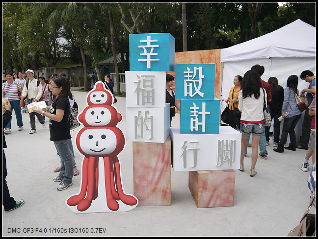 GF3-2011-10-30-台北國際設計展-049.jpg