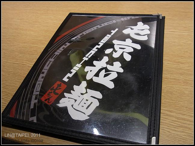 CX3-池袋最強?屯京拉麵!002.jpg