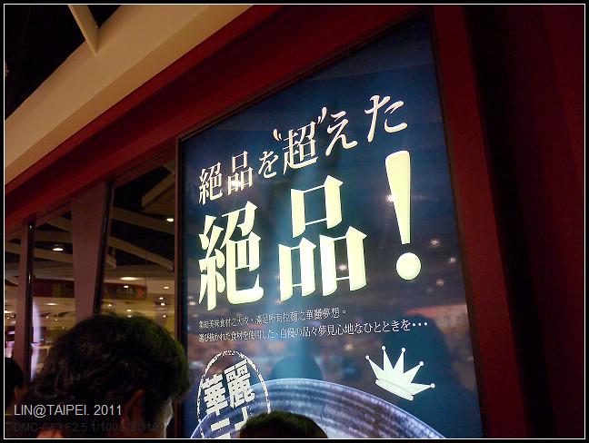 GF3-阪本龍馬?三士拉麵-001.jpg