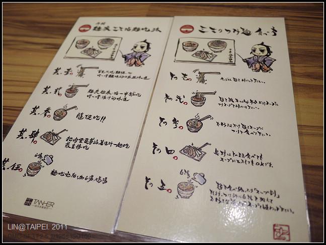 GF3-阪本龍馬?三士拉麵-007.jpg