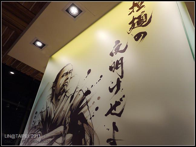 GF3-阪本龍馬?三士拉麵-008.jpg