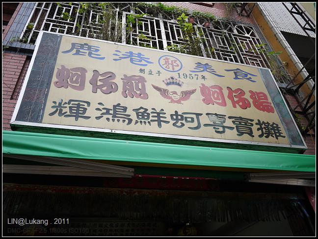 GF3-輝鴻鮮蚵專賣攤@鹿港-001.jpg