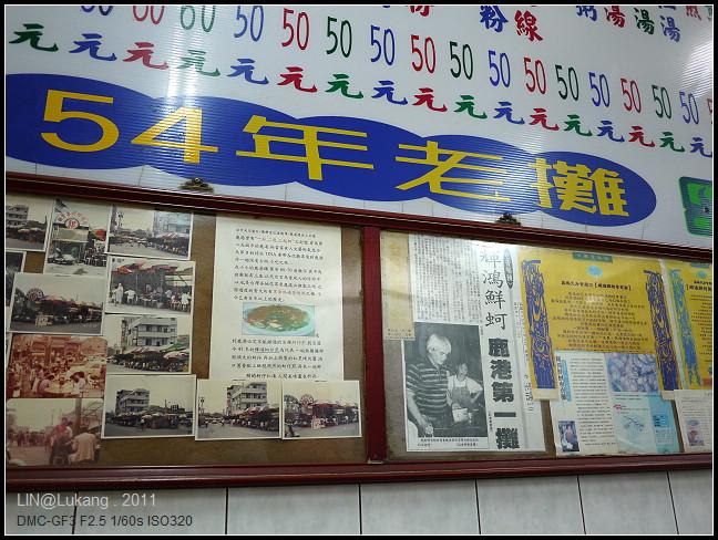 GF3-輝鴻鮮蚵專賣攤@鹿港-003.jpg