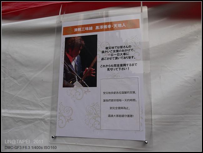 GF3-第9屆-祭典in台灣-013.jpg