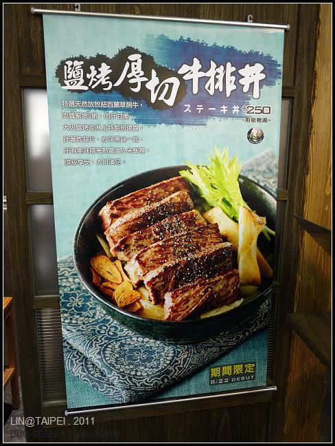 GF3-好滋味的創意丼飯-燒丼-002.jpg